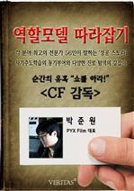 도서 이미지 - CF 감독 박준원