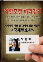 국제 변호사 박은희