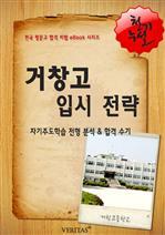 도서 이미지 - 2012학년 거창고등학교 입시전략
