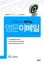 HOW TO WRITE 영문이메일