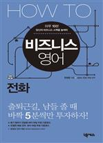 HOW TO 비즈니스 영어 전화