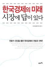 한국경제의 미래, 시장에 답이 있다