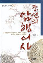 조선의 암행어사