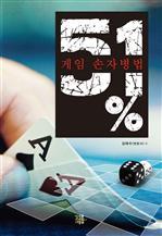 51% 게임 손자병법
