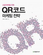 소셜 모바일 시대, QR 코드 마케팅 전략