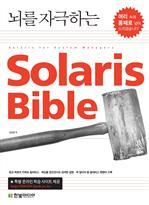 뇌를 자극하는 Solaris Bible