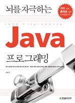 뇌를 자극하는 Java 프로그래밍