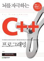 뇌를 자극하는 C++ 프로그래밍