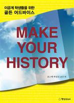 MAKE YOUR HISTORY
