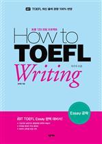 HOW TO TOEFL WRITING ESSAY 공략