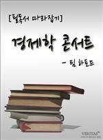 [필독서 따라잡기] 경제학 콘서트(팀 하포드)