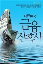 대한민국 금융 잔혹사