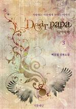 도서 이미지 - Dear Papa