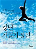 청년 기업가정신
