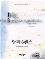 〈BESTSELLER WORLDBOOK 25〉 달과 6펜스