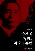 박정희 정권의 시작과 종말