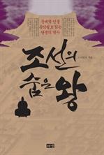 도서 이미지 - 조선의 숨은왕