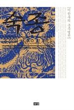 도서 이미지 - 숙종, 조선의 지존으로 서다