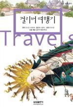 삼성 세계 명작 33 - 걸리버 여행기