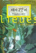 삼성 세계 명작 19 - 해저 2만리