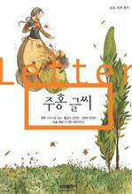 삼성 세계 명작 43 - 주홍글씨