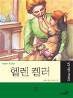 삼성 어린이 세계위인 12 - 헬렌켈러