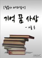 [필독서 따라잡기] 기억 꿈 사상