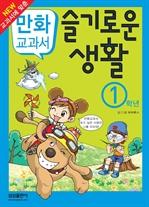 만화 교과서 - 슬기로운 생활 1학년