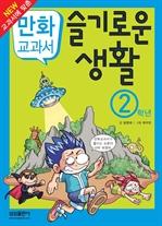 만화 교과서 - 슬기로운 생활 2학년