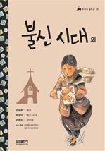 삼성 주니어 필독선 38 - 불신시대 외