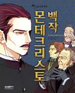 삼성 만화 명작 - 몬테크리스토 백작