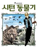 삼성 만화 명작 - 시턴 동물기