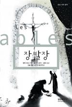 삼성 세계 명작  3 - 장발장