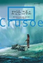 삼성 세계 명작 12 - 로빈슨 크루소