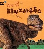 삼성 지식 동화 6 - 겁쟁이 공룡 티라노사우루스
