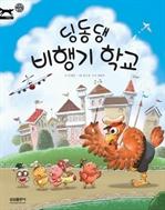 삼성 지식 동화 16 - 딩동댕 비행기 학교