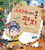삼성 지식 동화 24 - 세계에서 온 편지