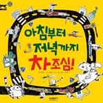 삼성 지식 동화 27 - 아침부터 저녁까지 차조심!