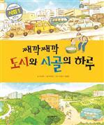 학습동화 사회  1 - 째깍째깍 도시와 시골의 하루