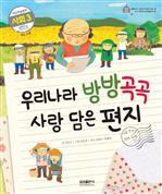 학습동화 사회  3 - 우리나라 방방곡곡 사랑 담은 편지