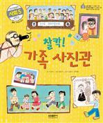 학습동화 사회  5 - 찰칵! 가족 사진관