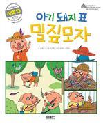 학습동화 사회 13 - 아기 돼지 표 밀짚모자