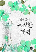 김 상궁의 은밀한 매력