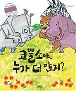 학습동화 수학 3 - 코뿔소야 누가 더 많지?