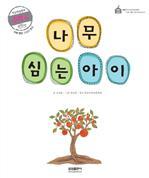 학습동화 수학 4 - 나무 심는 아이