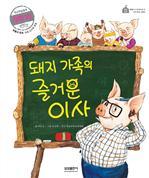 학습동화 수학 16 - 돼지 가족의 즐거운 이사