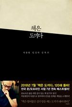 [2012 SERI] 책은 도끼다