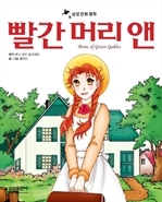 삼성 만화 명작 - 빨간머리앤