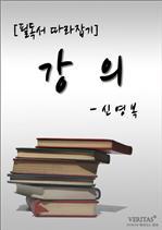 [필독서 따라잡기] 강의