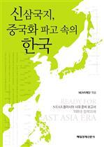 신 삼국지, 중국화 파고 속의 한국